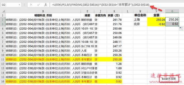 【Excel技巧】EXCEL必会!查询每个单位名称,本年累计的金额