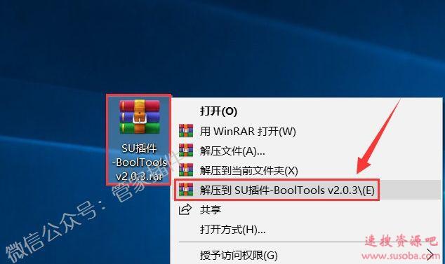 SU插件『BoolTools v2.0.3』下载与安装教程