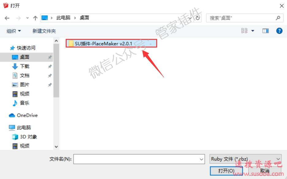 SU插件『PlaceMaker v2.0.1』下载与安装教程