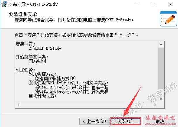 Office插件『CNKI E-Study4.0』下载与安装教程