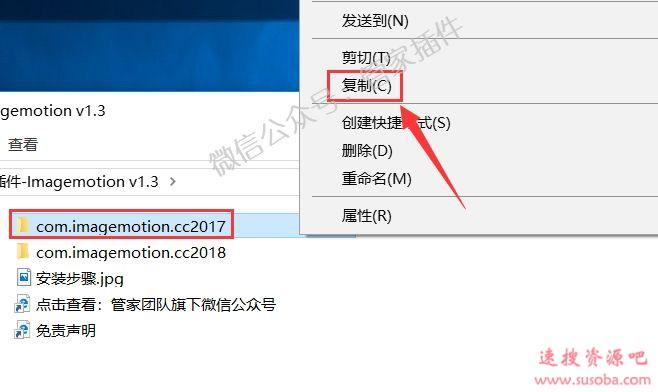 PS插件『Imagemotion v1.3』下载与安装教程