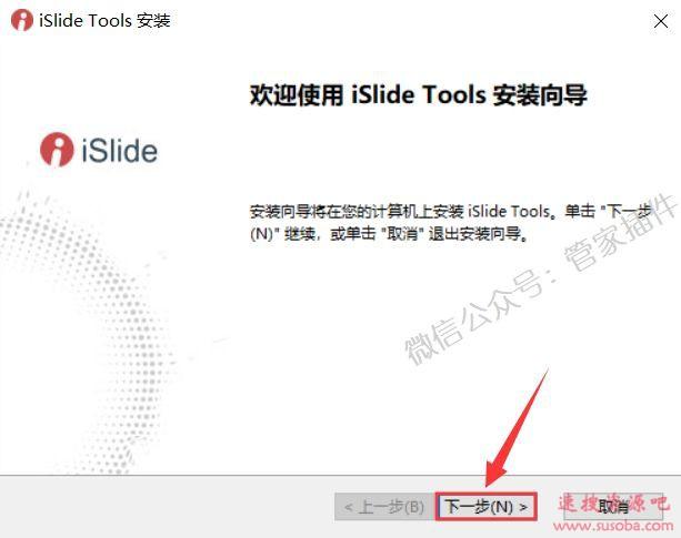 Office插件『iSlide5.3』下载与安装教程