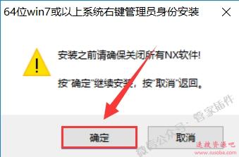 UG插件『星空外挂V6.9』下载与安装教程