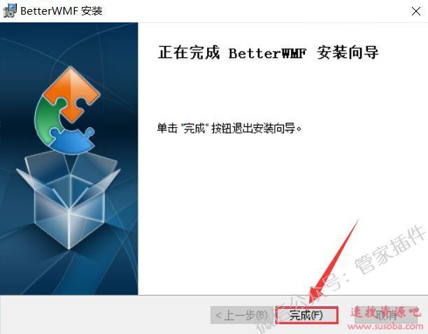 CAD插件『Betterwmf 6.0』下载与安装教程