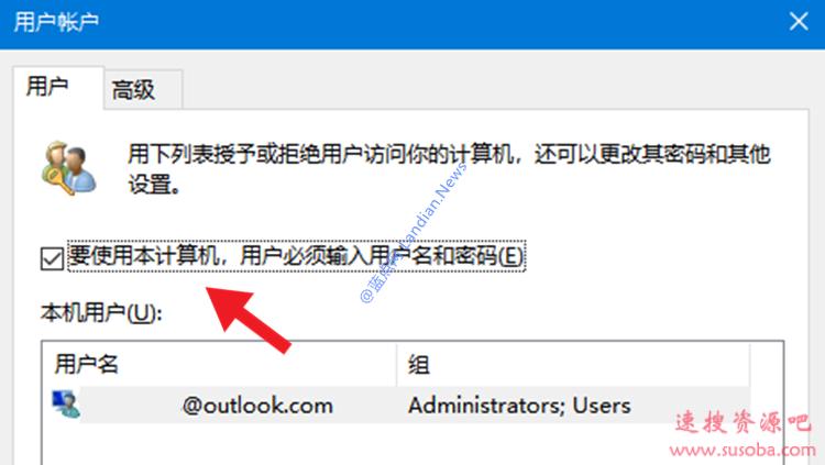 微软可能会在 Windows 10 Version 2004 版里移除系统自动登录选项