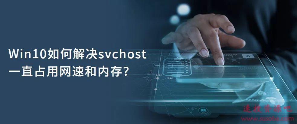 第31期分享:Win10如何解决svchost一直占用网速和内存?