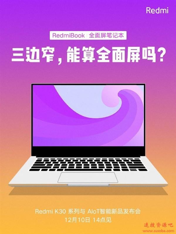 RedmiBook全面屏笔记本官宣:三窄边也叫全面屏?