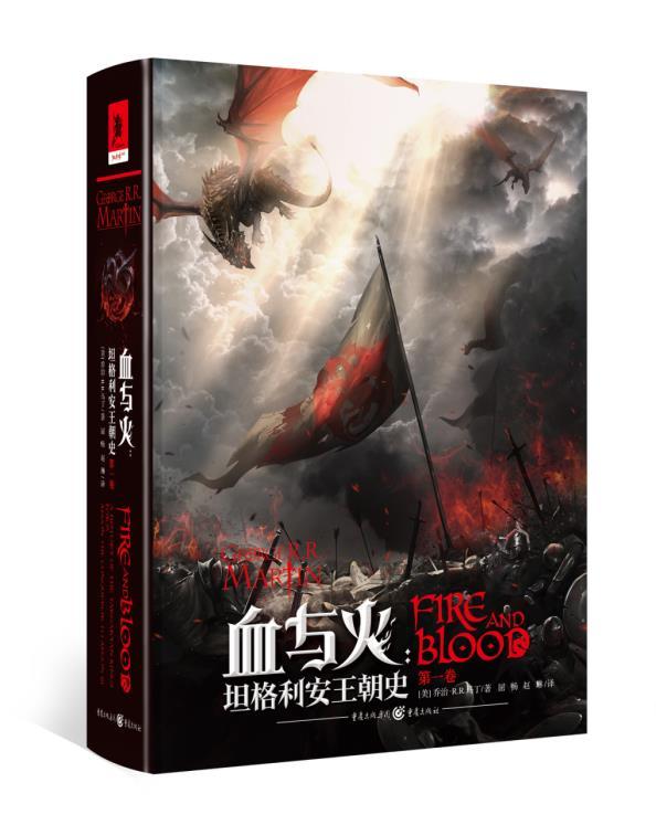奇幻巨著《冰与火之歌》前传《血与火》来了:揭开龙族覆灭秘密