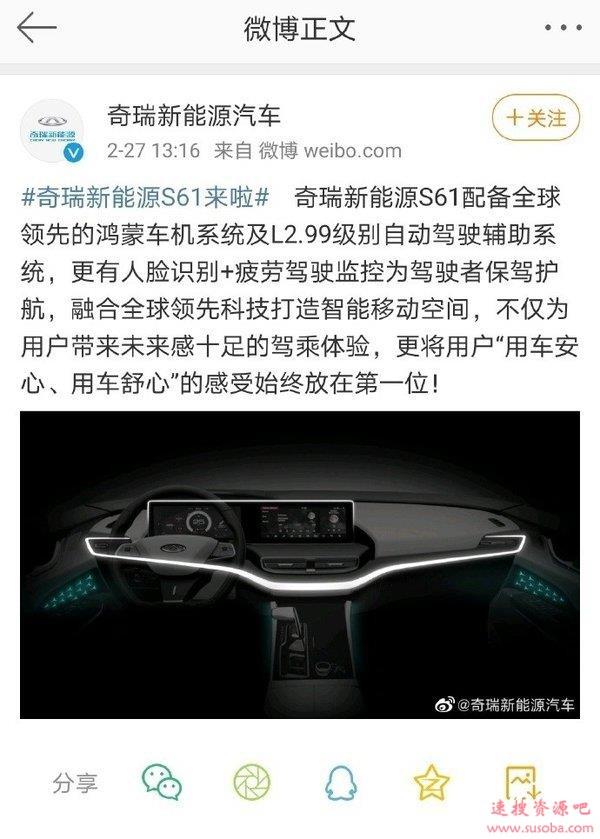 华为鸿蒙车机系统提前曝光:奇瑞新能源S61将搭载