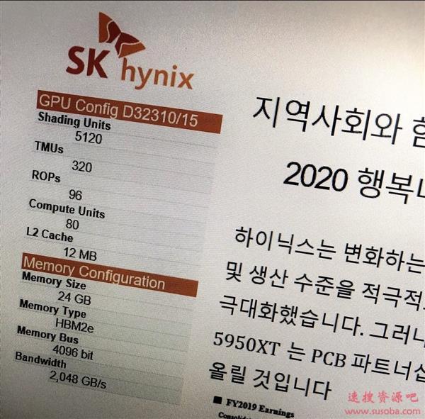 big Navi泄露? RX 5950 XT显卡24GB HBM2e爆料太假了