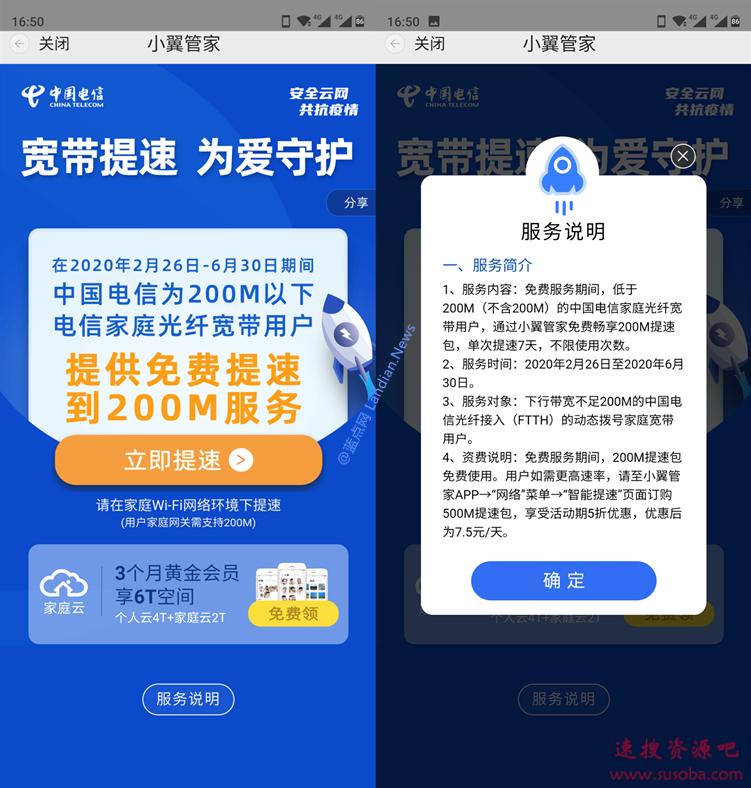 [福利] 中国电信宣布即日起至6月底为全国电信用户免费提速至200M
