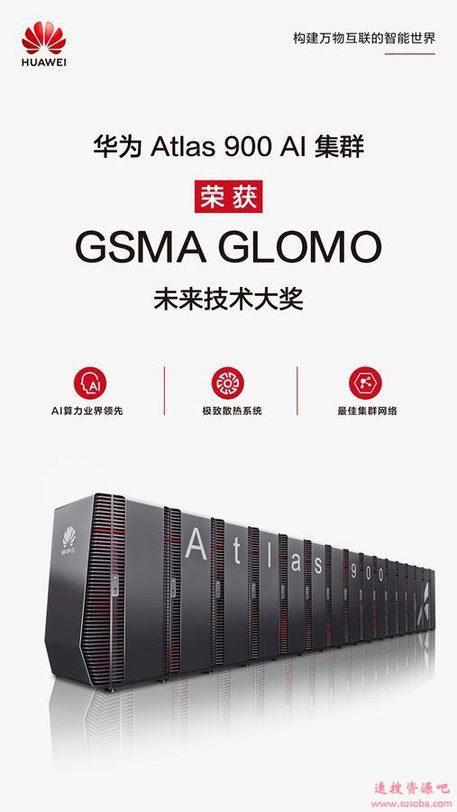 华为Atlas 900 AI集群获GSMA未来技术大奖 性能超50万台PC