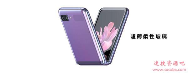 三星Galaxy Z Flip折叠屏手机首战告捷 首批开售最快仅25秒售罄