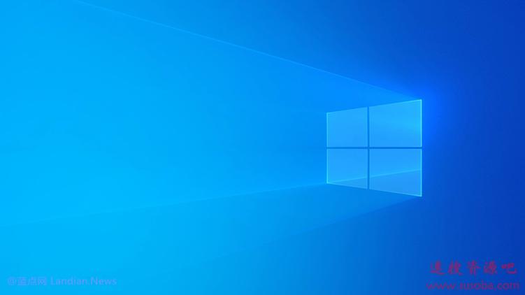 微软现已推出Windows 10 Version 2004/20H1 Build 19041 RTM镜像文件