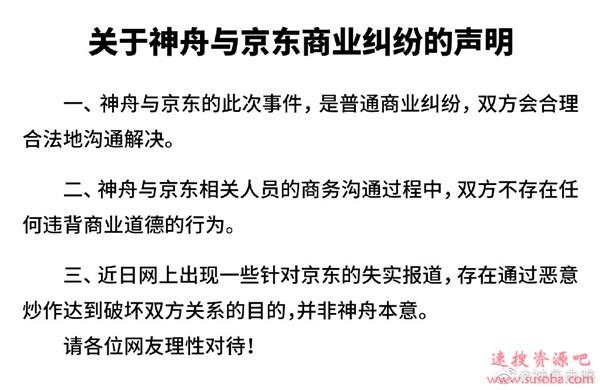 神舟声明:与京东仅是普通纠纷 有人恶意抹黑京东