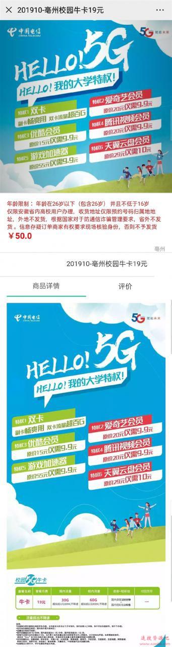 中国电信校园牛卡上线:19元含30G流量 限安徽办理