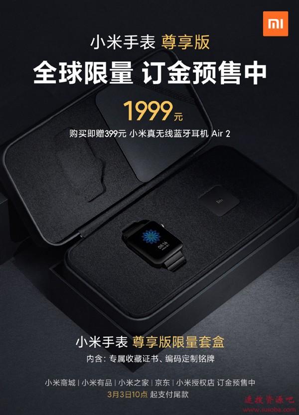 苦等3个月 小米手表尊享版终于开卖:送399元耳机
