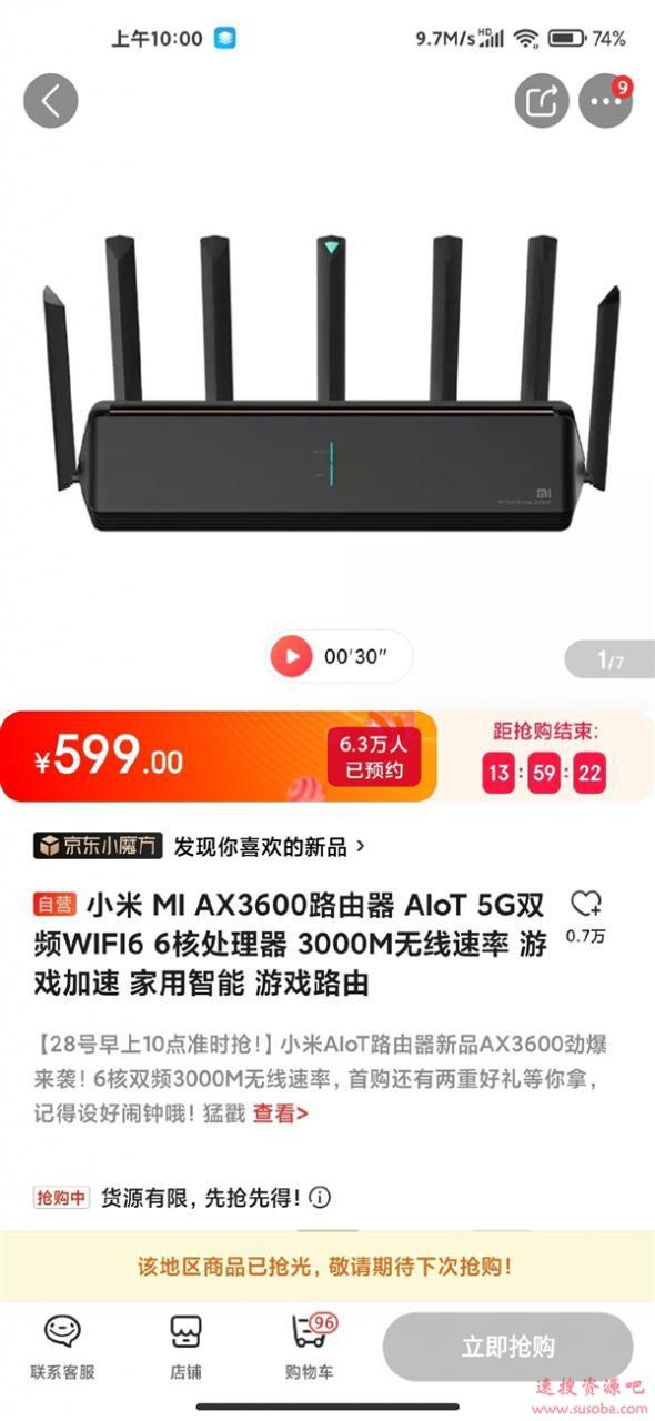 小米AIoT路由器AX3600迅速售罄:支持WiFi 6 599元