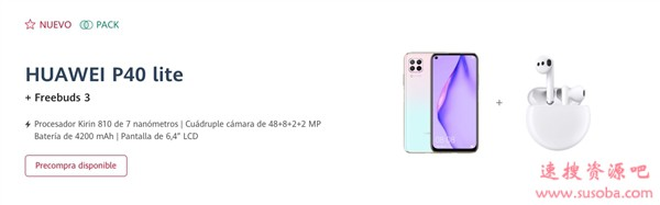 华为P40 Lite欧洲发布:国内对应nova 6 SE、7nm麒麟810加持