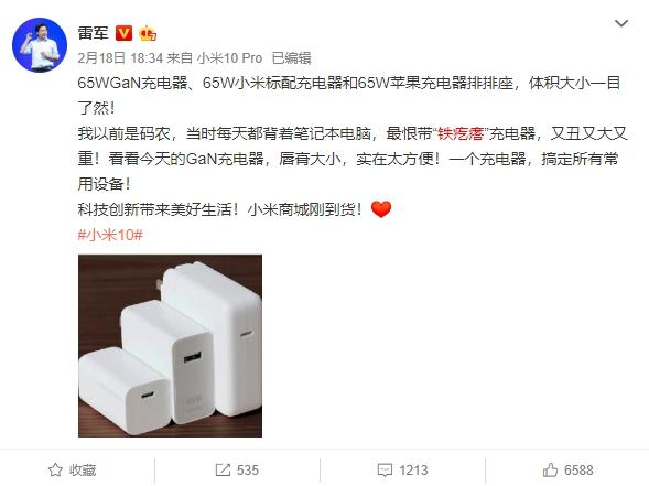 雷军吹爆的小米65W氮化镓充电器再开卖:149元行业新低价