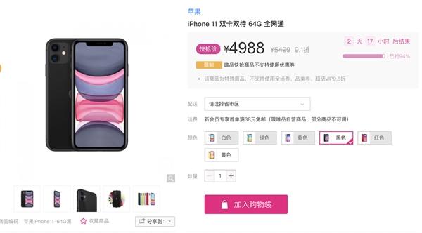 唯品会iPhone 11直降500元:64GB到手仅需4988元