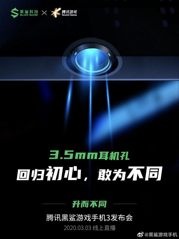 腾讯黑鲨游戏手机3解决玩家槽点:3.5mm耳机孔正式回归