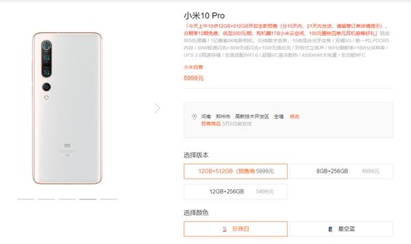 不抢购了!小米10 Pro顶配今日开启全款预售:5999元/分批发货