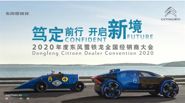 东风雪铁龙召开2020经销商大会:调整经销商策略 持续转型
