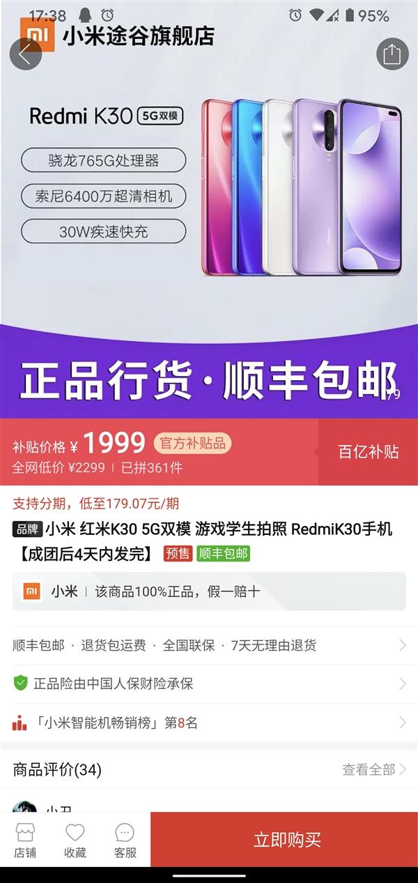 Redmi K30 5G降价:6+128G版售1999元