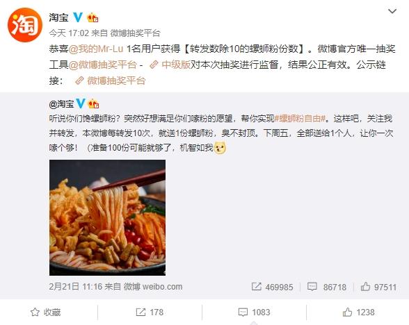 """淘宝螺蛳粉自由抽奖""""翻车"""":计划100份 结果要送4.7万份"""
