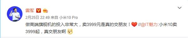 网友:雷军没有说谎 小米10卖3999真心交朋友