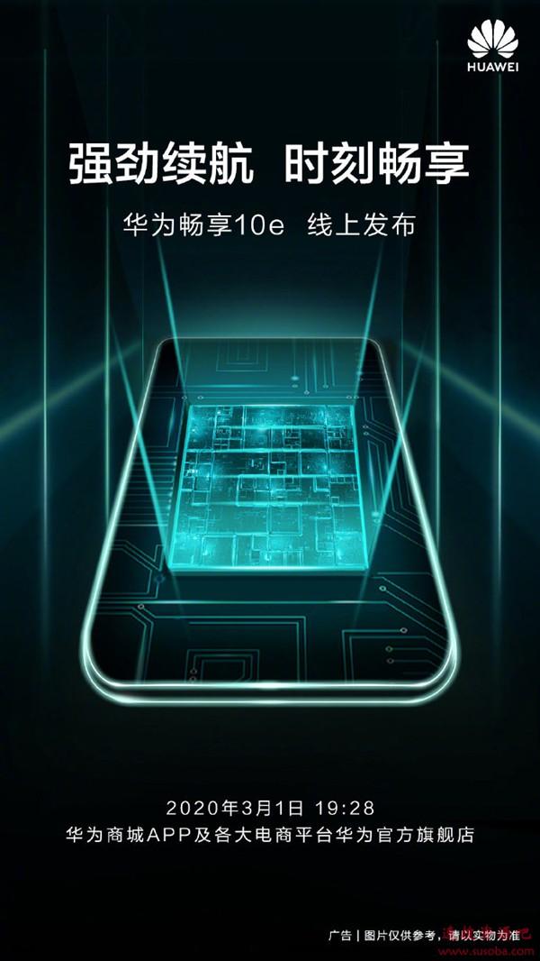 华为畅享10e官宣:续航强劲 3月1日发布