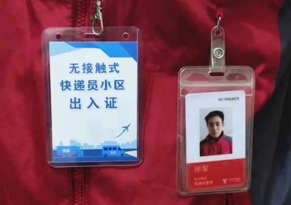 上海首例!京东快递小哥获出入证:成第一个重新进小区的快递员