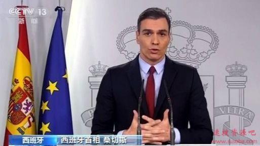 西班牙宣布因疫情全国封锁!持续至少15天