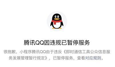 腾讯QQ小程序微信上被封暂停使用:违反规定