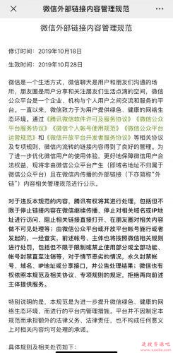 """""""头腾大战""""烧至在线办公:微信封禁飞书做错了吗?"""
