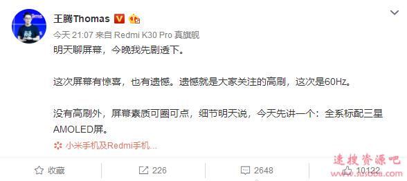 红米K30 Pro没有90Hz高刷新率 王腾:全系标配三星AMOLED屏幕