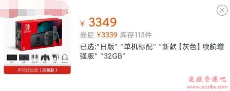 Switch在淘宝价格疯涨、缺货 续航版飙升至3200+元