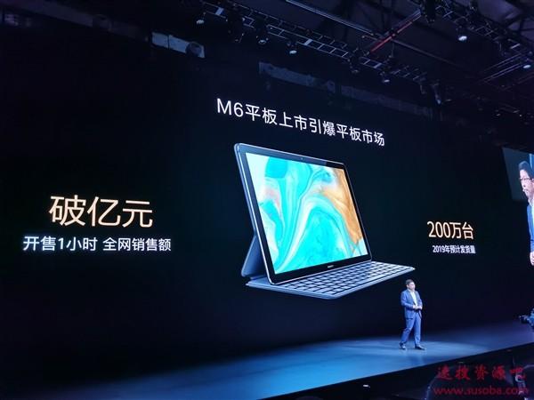 华为平板M6系列开放不限量EMUI 10升级:安卓10+华为自研微内核