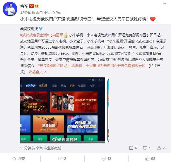 小米免费为武汉用户开通2万部影视剧 雷军:希望早日战胜疫情