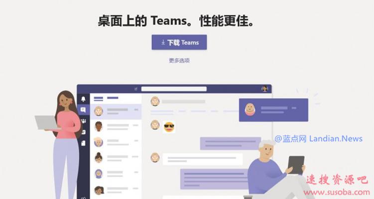 在线办公应用Microsoft Teams在过去的一周里增长了1200万名新用户