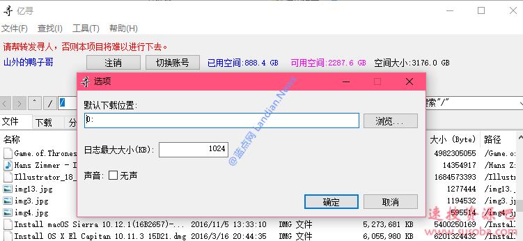百度网盘不限速下载神器亿寻v0.1.0081特别版 大文件下载速度可达10MB+