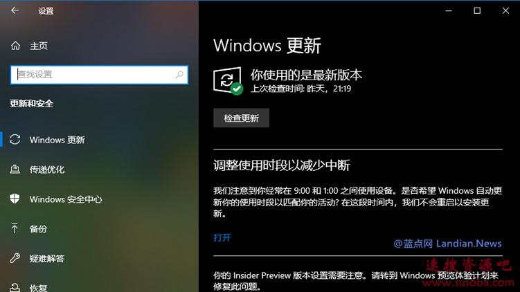 微软将Windows 10 v2004推送给企业预览者 版本标记被标记为发布预览状态