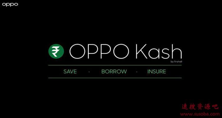 OPPO在印度推出金融服务「OPPO Kash」 提供贷款、储蓄、投资等业务