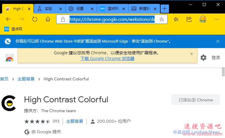 微软更新Microsoft Edge金丝雀测试版 现已支持安装谷歌浏览器主题