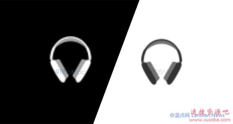 网友在iOS 14泄露代码中发现了两枚头戴式耳机的图标 或为苹果头戴式耳机