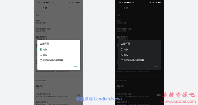 Android 10之前的版本现在也可以自由选择Google Play商店的主题配色了