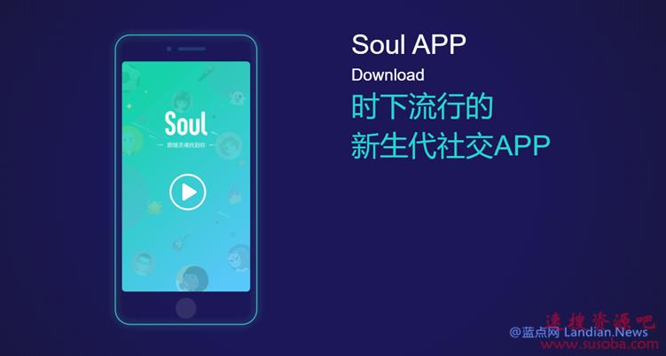 陌生人交友应用Soul高管的骚操作:在竞争对手平台发布黄图举报致其下架