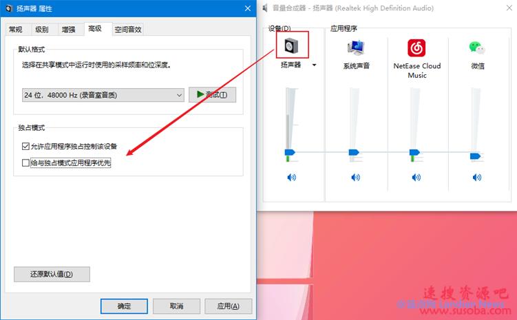 用户报告称你的手机存在故障引起Windows 10其他软件音量降低无法恢复