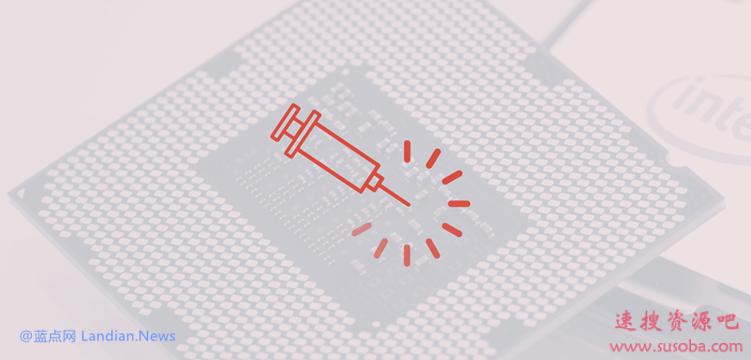 英特尔目前已经发布补丁缓解LVI安全漏洞 处理器性能最高可能损失70%